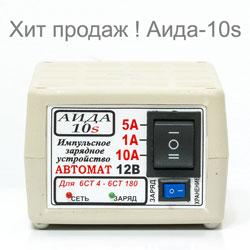Хит продаж ! Аида-10s